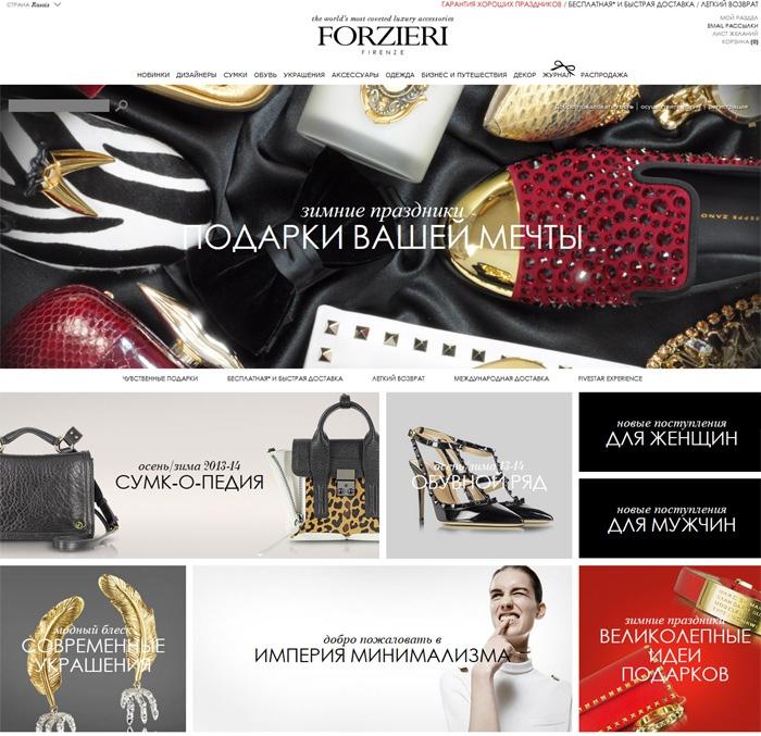 Forzieri итальянский интернет-магазин