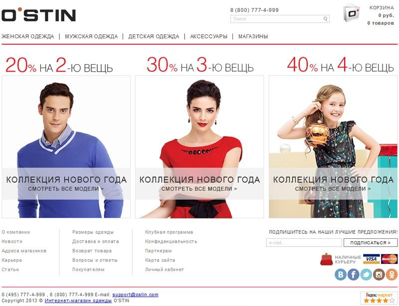 Интернет-магазин OSTIN