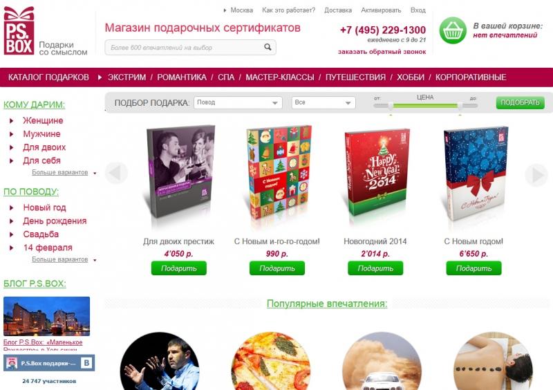 Интернет-магазин подарков P.S. BOX
