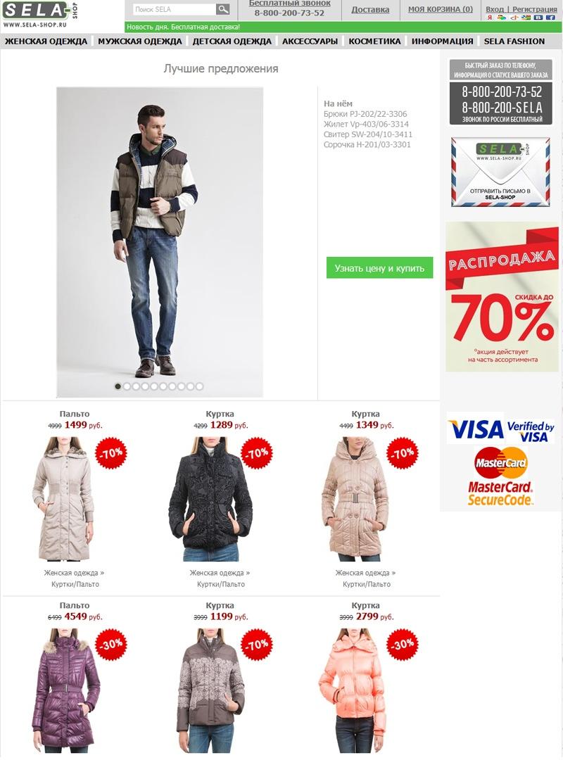 Интернет магазин одежды рубашки женские с доставкой