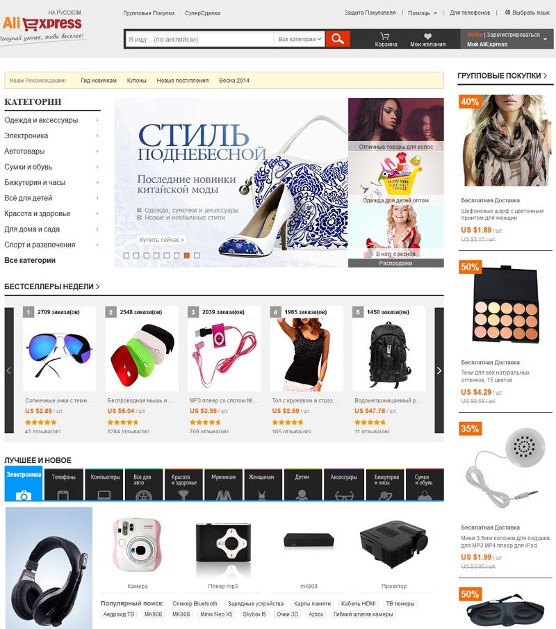 Интернет Магазин Женской Одежды Алиэкспресс