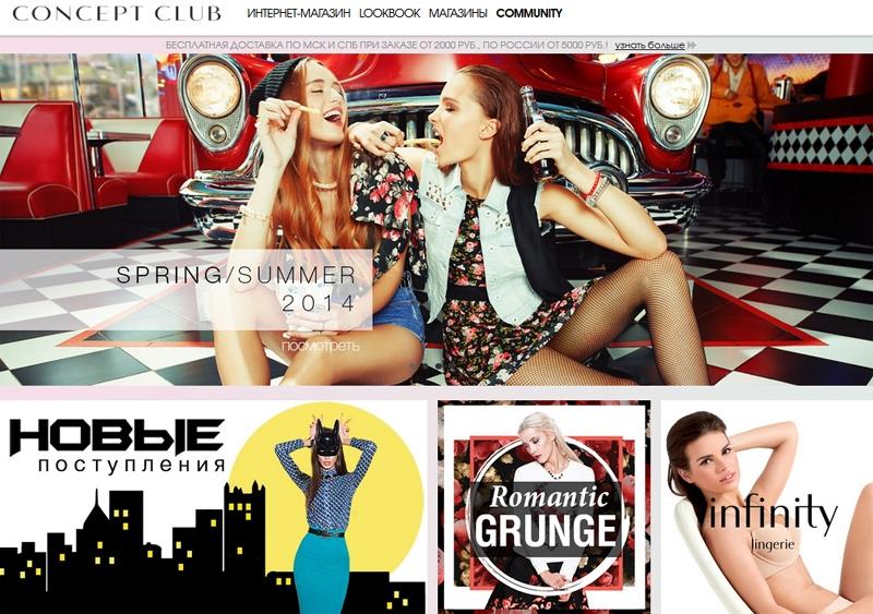 Интернет-магазин женской одежды, брендовая женская