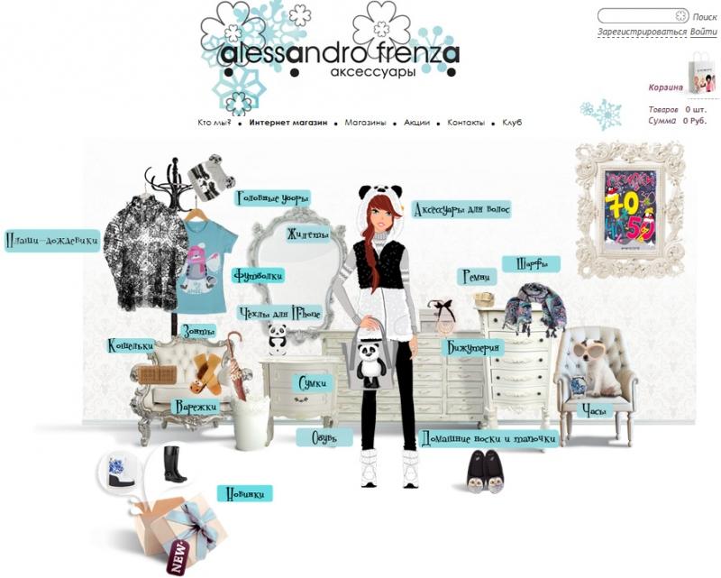 Интернет-магазин Alessandro Frenza
