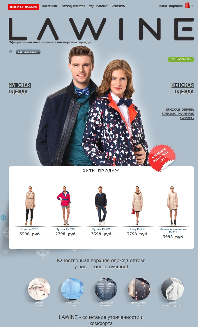 Купить Женскую И Мужскую Одежду С Доставкой