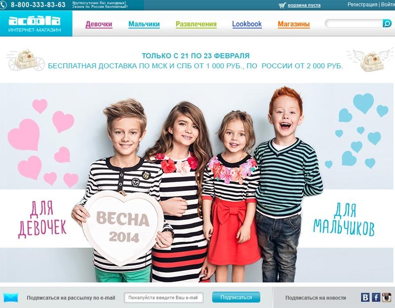 Детский интернет-магазин Acoola
