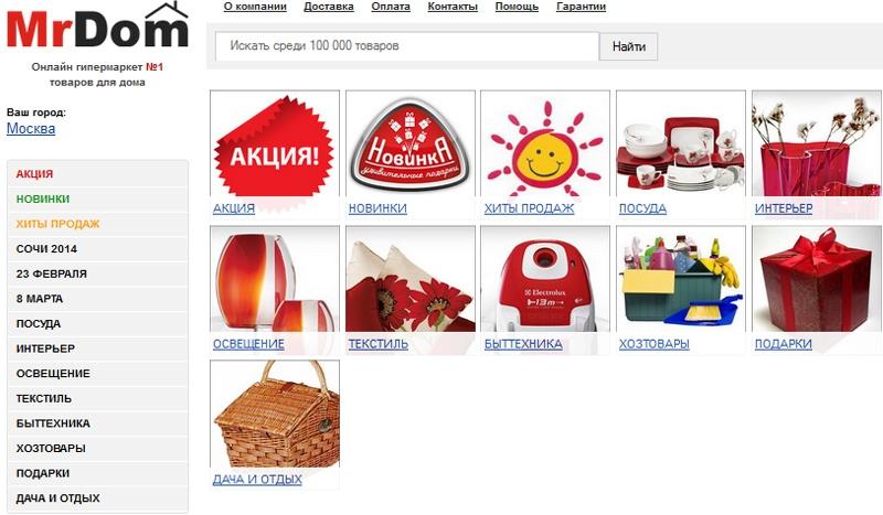 Интернет-магазин товаров для дома MrDom