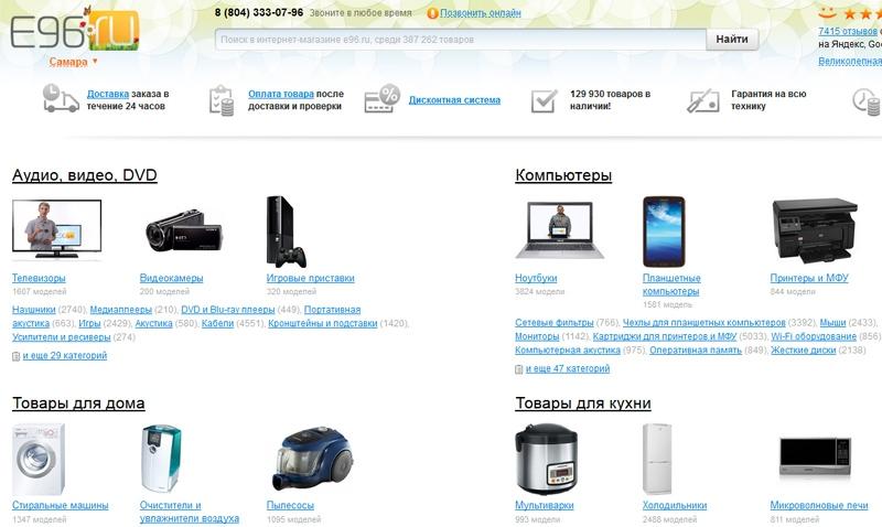 E96 интернет-магазин бытовой техники и электроники