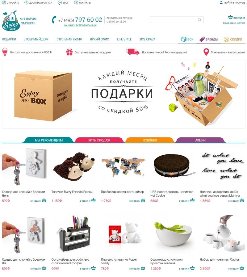 Интернет-магазин подарков EnjoyMe