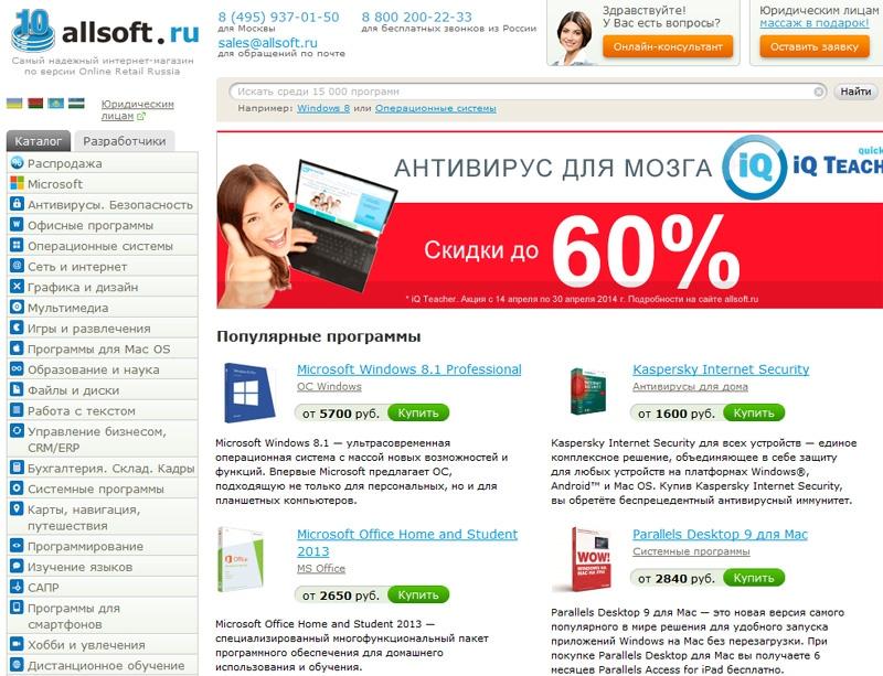 Интернет-магазин лицензионного программного обеспечения Allsoft