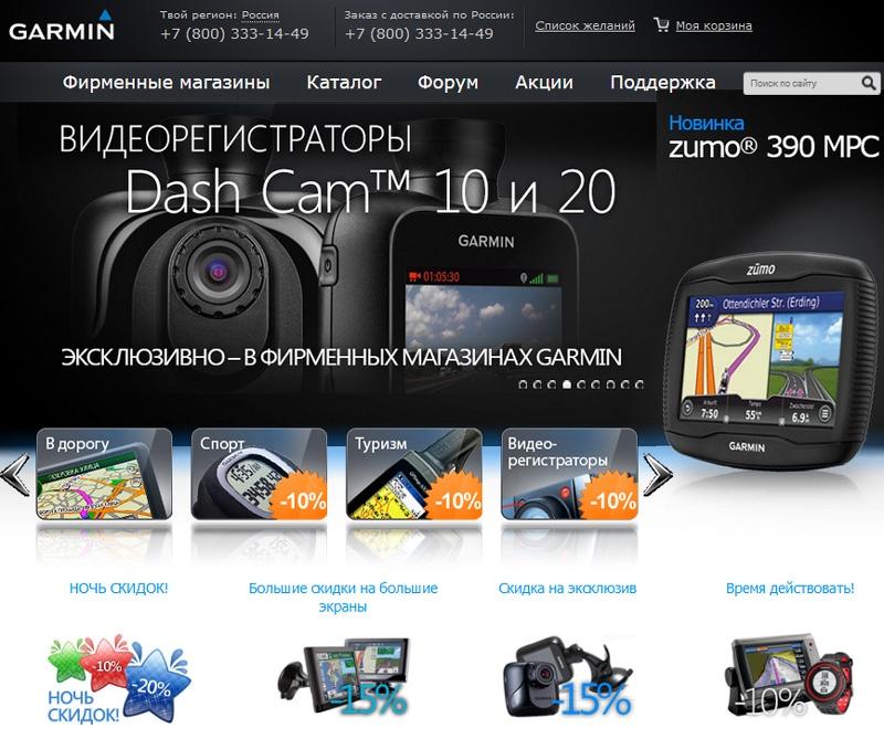 Интернет-магазин GPS навигаторов Garmin от Nuvi