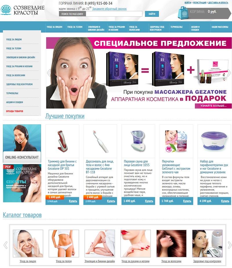 Интернет-магазин Созвездие Красоты