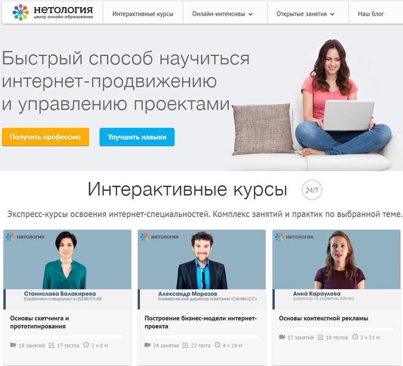 Курсы онлайн обучения Нетология