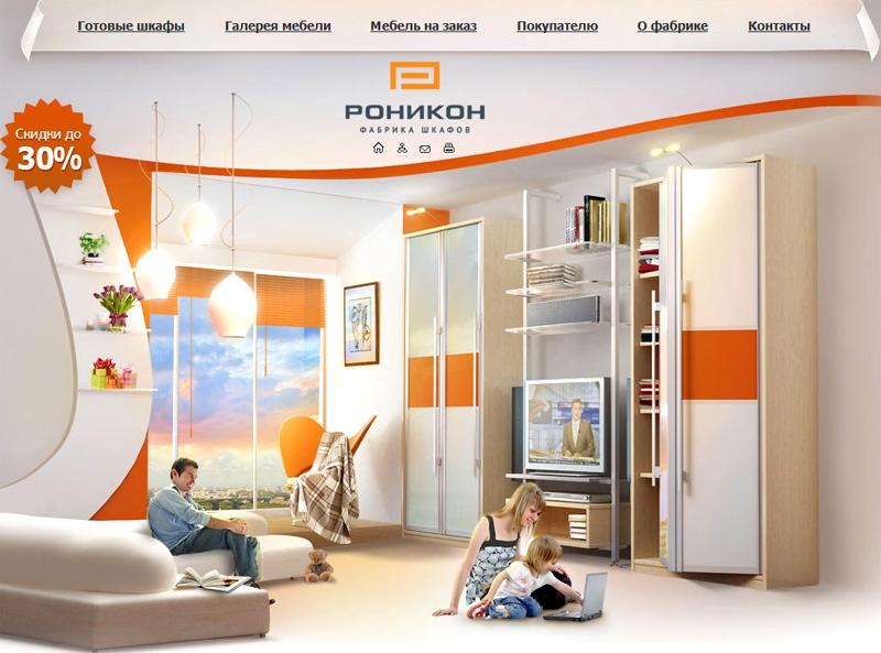 Интернет-магазин корпусной мебели Роникон