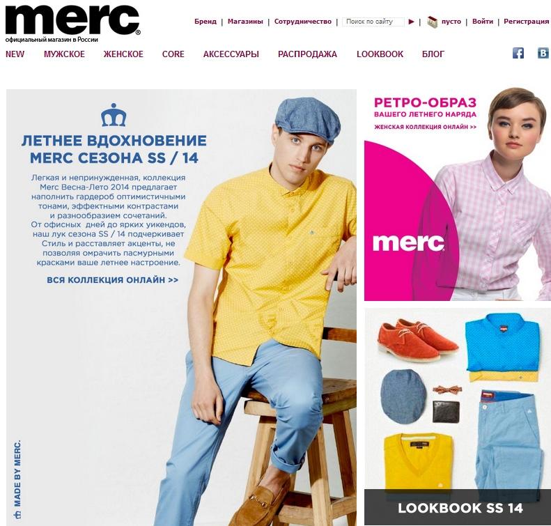 Интернет-магазин одежды MercLondon