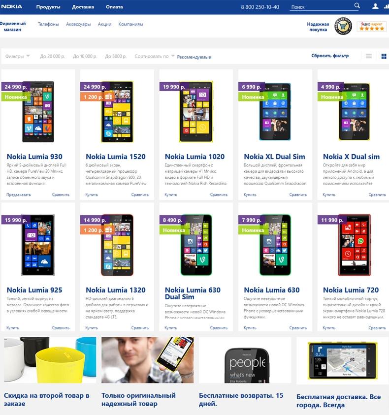 Интернет-магазин N-store Nokia