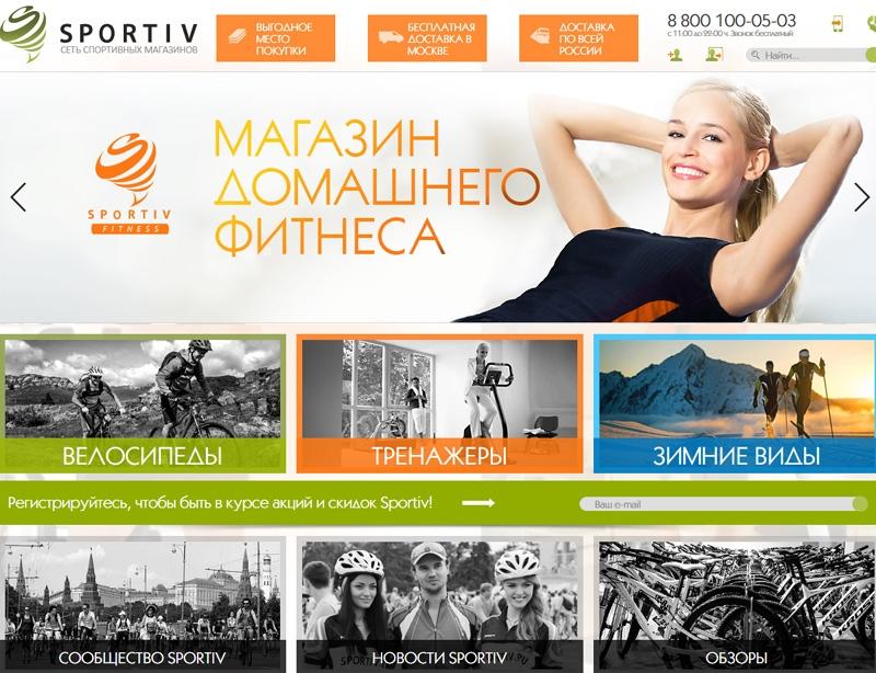 Спортивный интернет-магазин Sportiv Ru