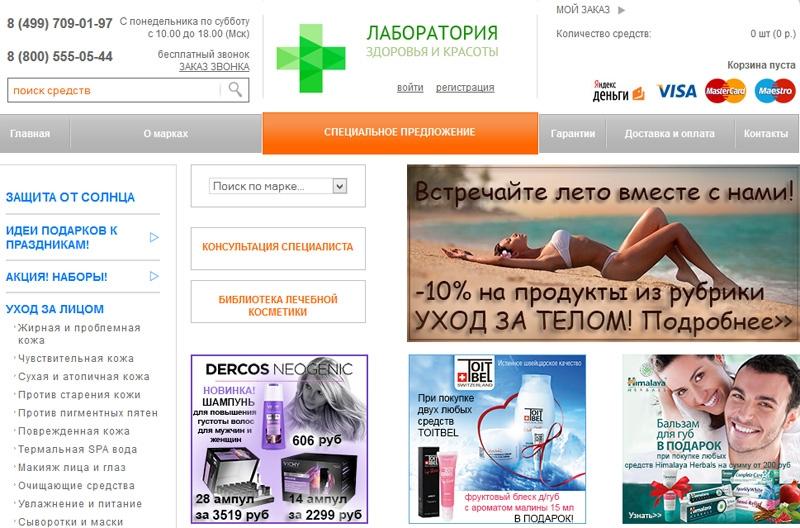 Интернет-магазин Лаборатория Здоровья и Красоты