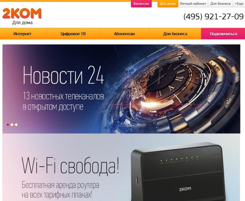 Интернет провайдер 2КОМ в Москве