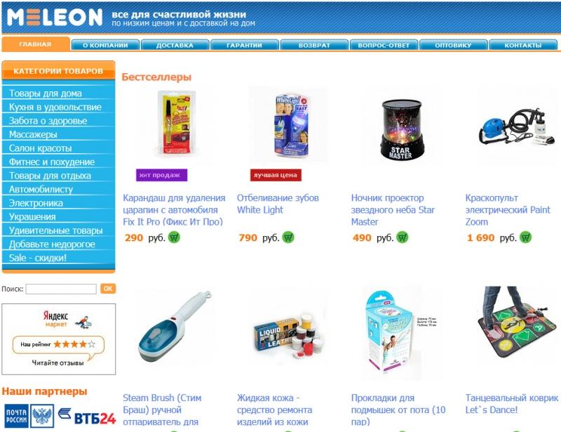 Интернет магазин товаров для дома и отдыха MELEON