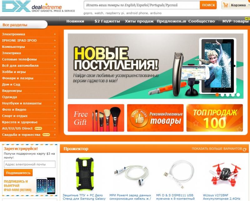Интернет-магазин Dx Com DealeXtreme