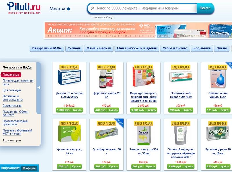 Интернет аптека Piluli