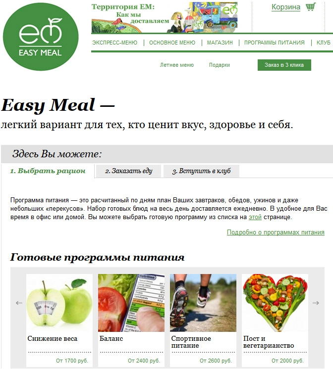 Интернет-магазин Easy Meal