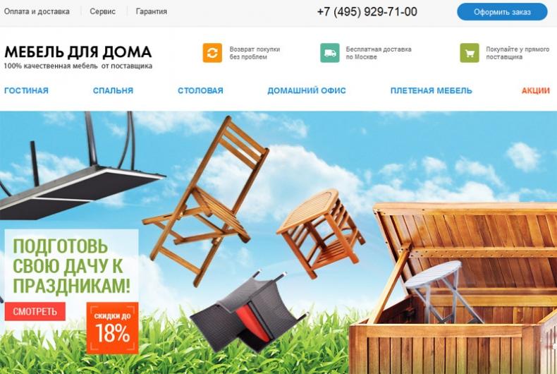 Интернет-магазин недорогой мебели Мебель для дома