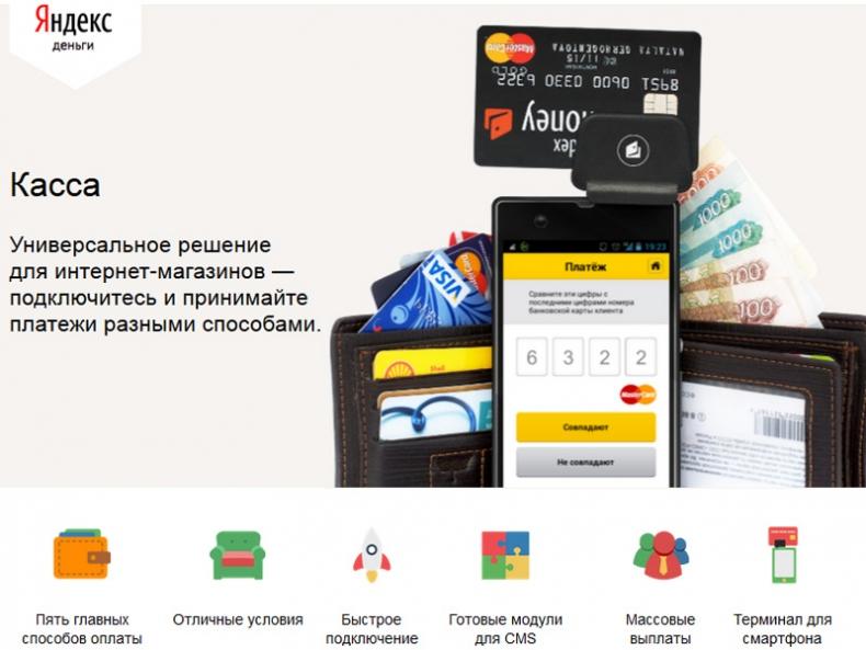 Сайт оплат Яндекс Касса