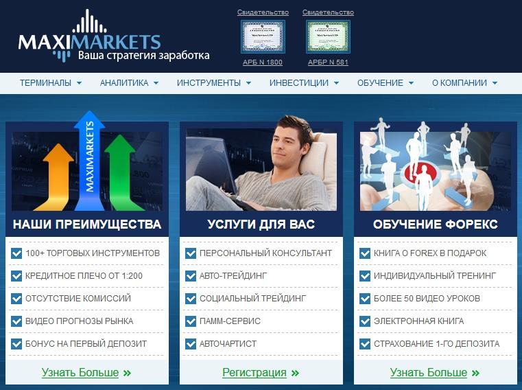 Международный финансовый брокер Maximarkets Forex