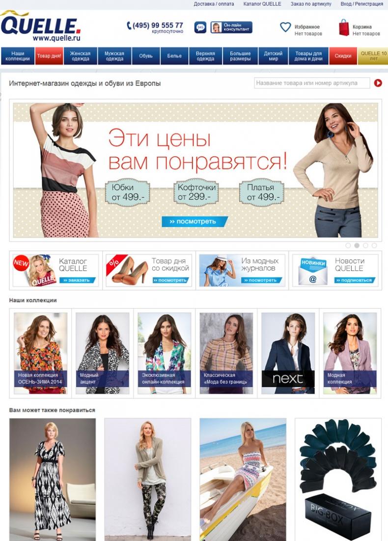 Итернет Магазин Одежды