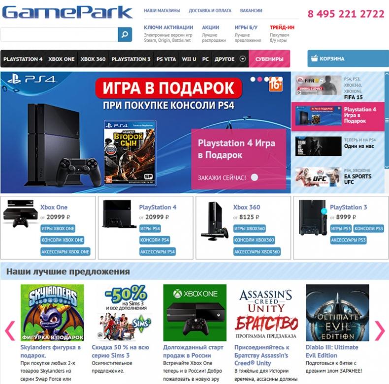 Интернет-магазин видеоигр и игровых приставок GamePark