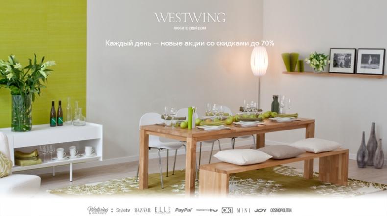 Сайт интернет-магазина интерьера Westwing Ru