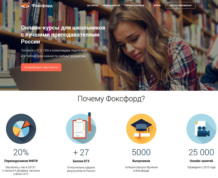 Центр онлайн обучения Фоксфорд
