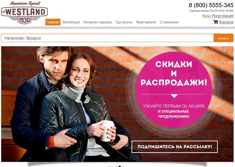 Интернет-магазин одежды Westland