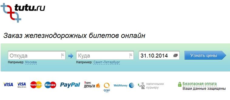 Продажа ЖД билетов через интернет
