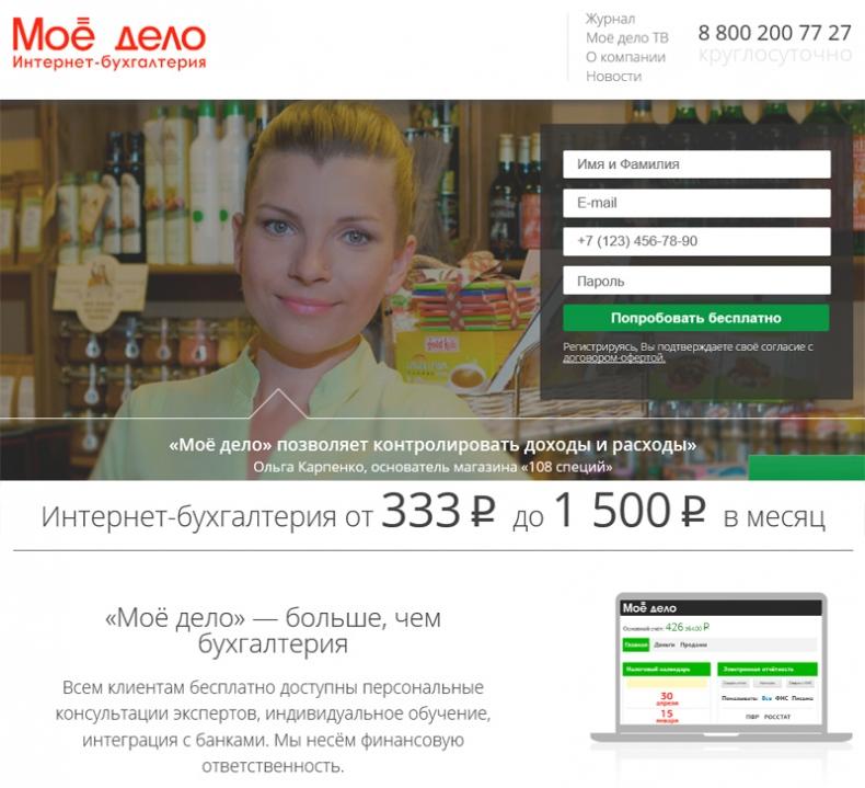 Сайт онлайн бухгалтерии Моё дело