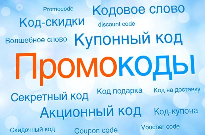 Бесплатные промокоды для участия в акциях и получения скидок