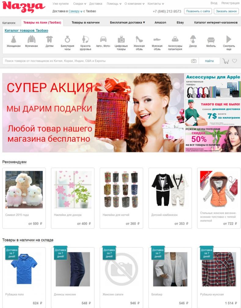 Интернет-магазин Nazya товаров из Китая
