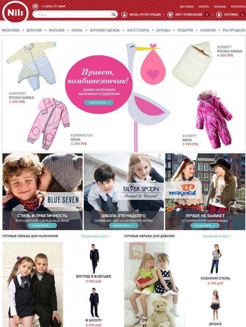Детский интернет-магазин Nils Ru