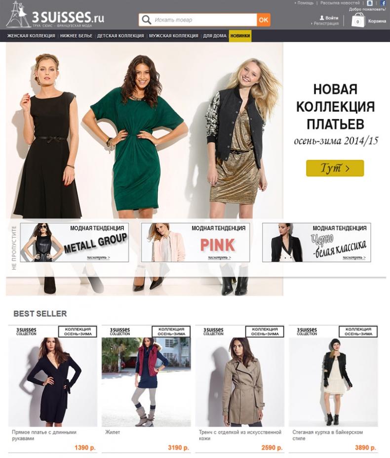 Фирма одежды по каталогу