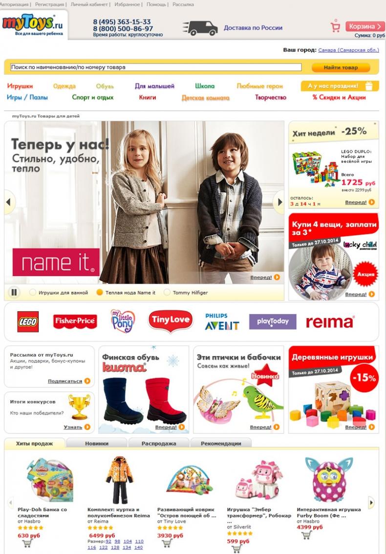 Детский интернет-магазин myToys