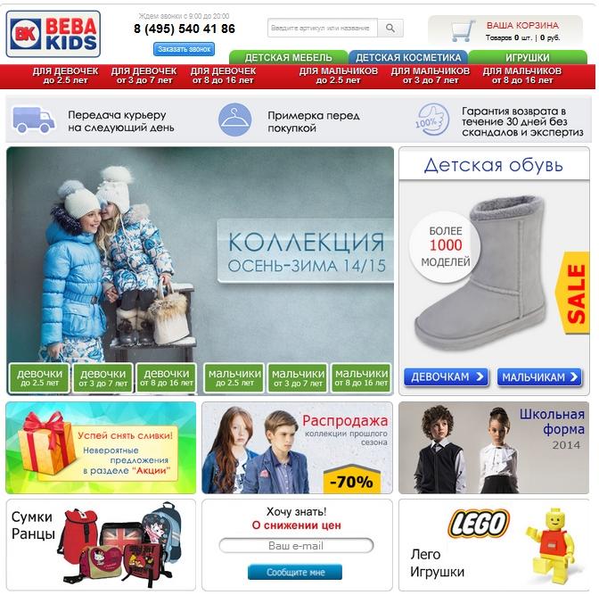 Интернет-магазин детской одежды Беба Кидс