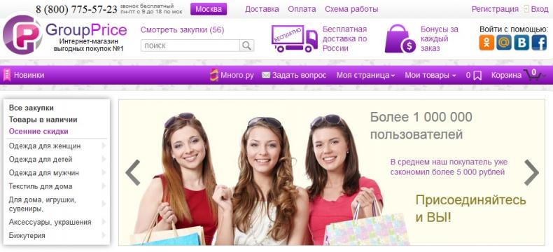 Интернет-магазин GroupPrice
