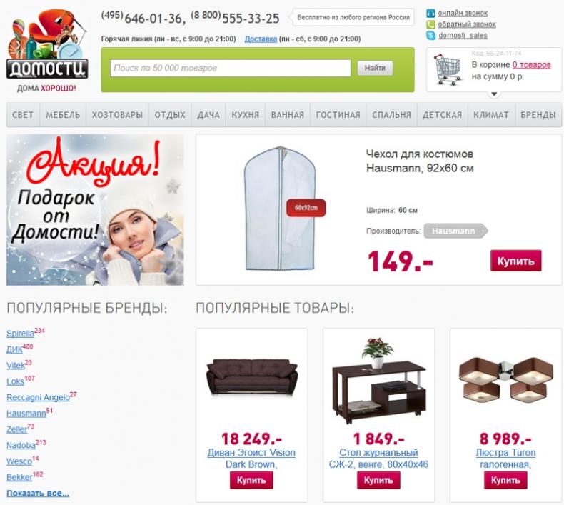 Интернет-магазин мебели товаров дома Домости