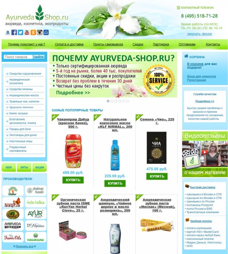 Интернет-магазин аюрведы Ayurveda-shop