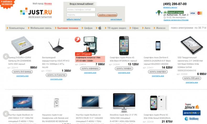 Интернет-магазин Just Ru