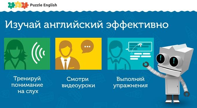 Изучение английского языка Puzzle English