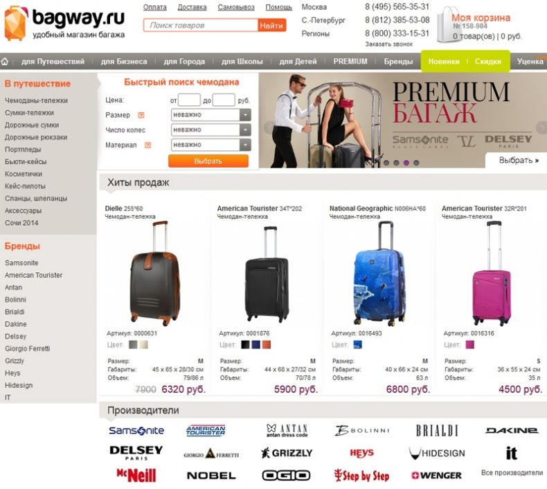 Bagway интернет-магазин багажа