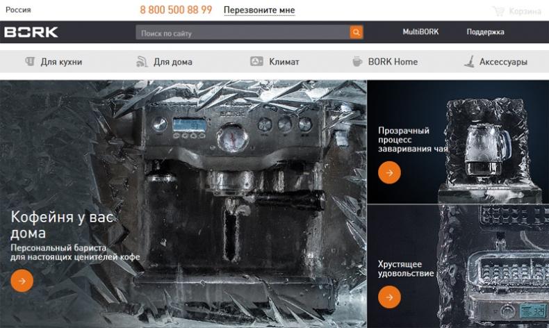 Интернет-магазин бытовой техники BORK