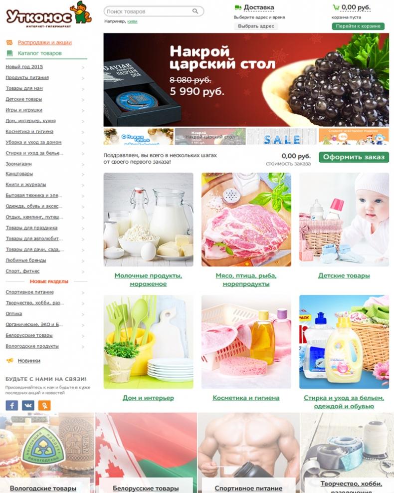 Интернет-магазин доставки продуктов Утконос
